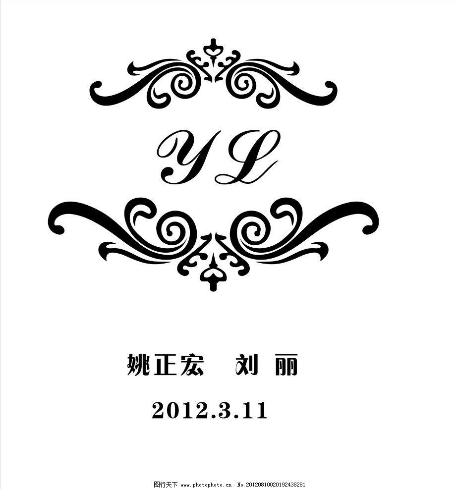 婚礼logo图片,婚礼标志 主题婚礼 欧式花纹 欧式边框