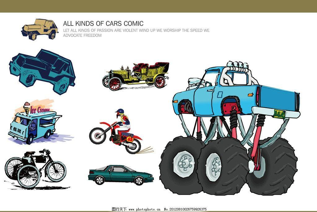 汽车线稿 老式轿车 自行车线稿 线稿自行车 自行车漫画 古代马车 老式