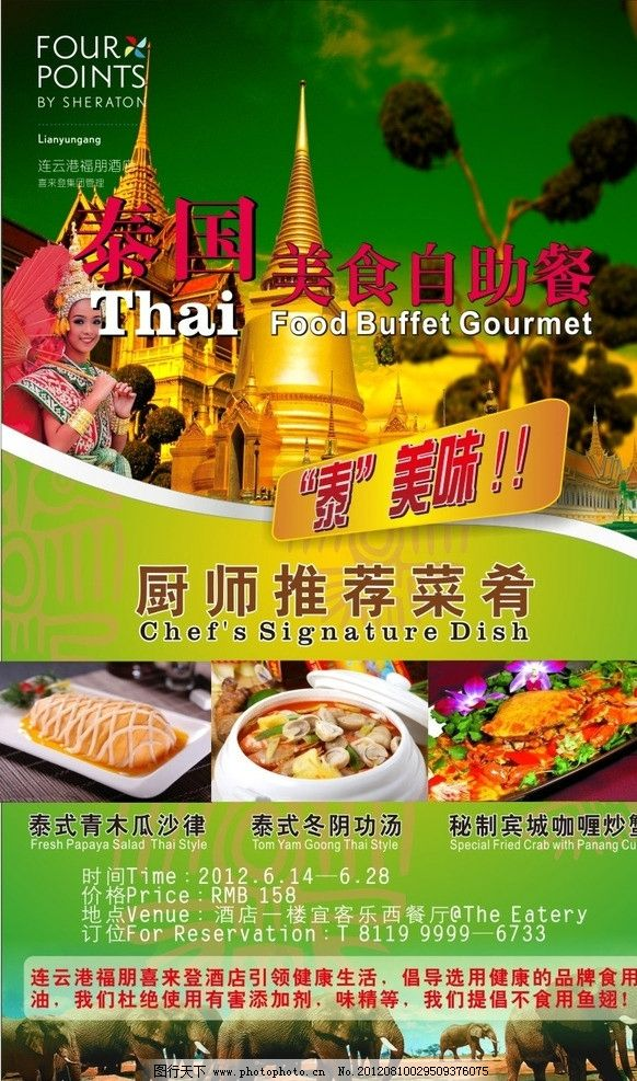美食节海报 泰国 模板