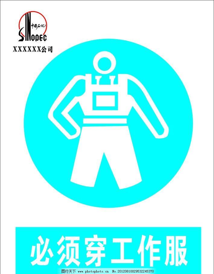 工作服背后logo设计