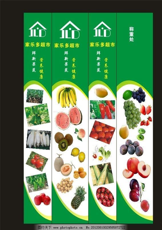 超市包柱 家乐多 西瓜 苹果 蔬菜 水果 绿底 矢量