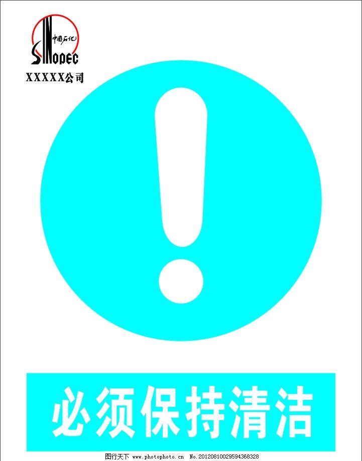 必须保持清洁 警示牌 安全标示牌 广告设计 矢量 cdr