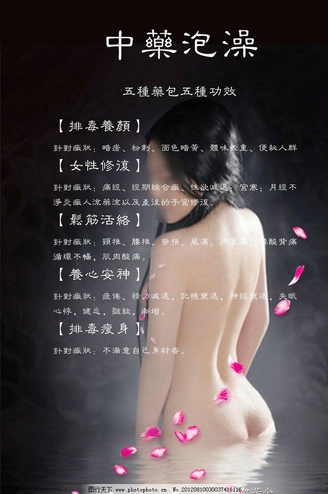 中药泡澡 养生泡澡 美女出浴 美容养生 海报设计 广告设计模板 源文件