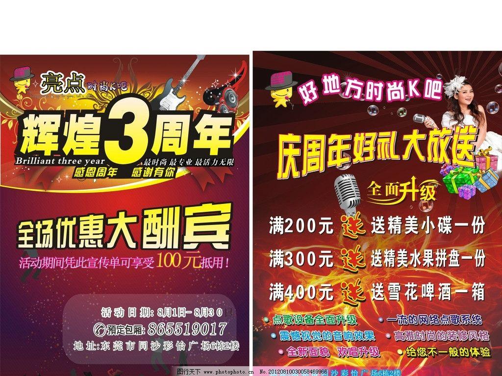 ktv海报 海报设计 海报素材 广告设计 海报 宣传单 开业海报 国庆海报