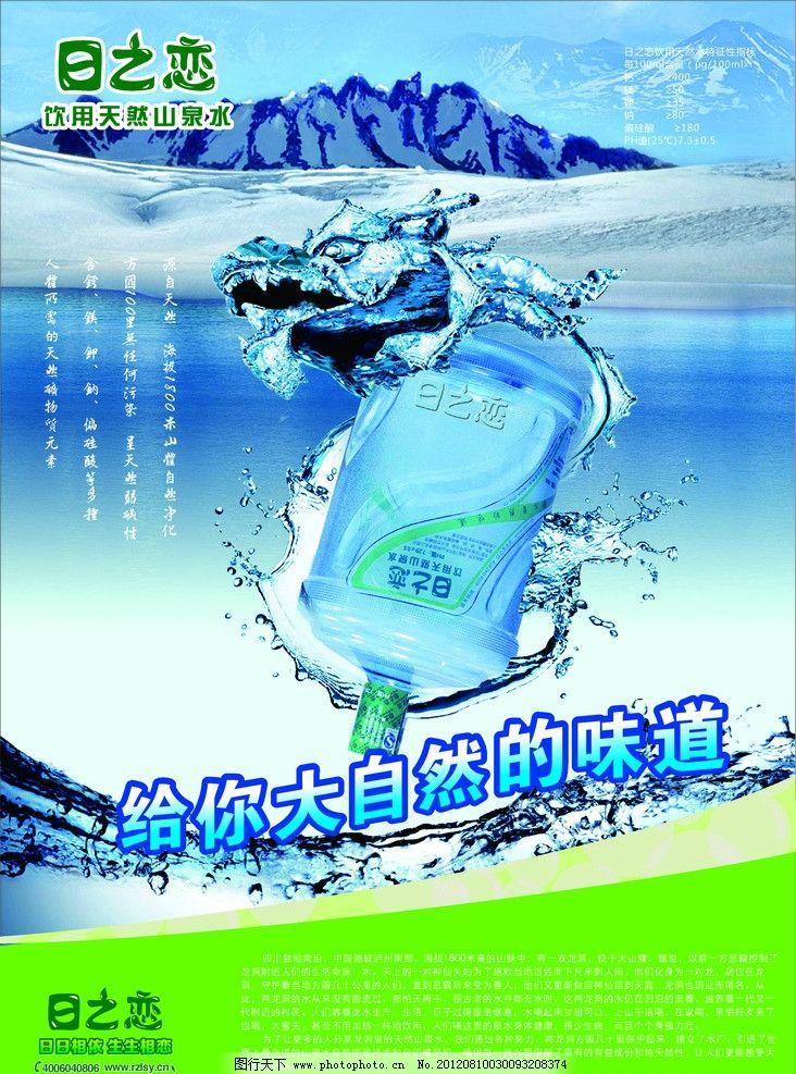 日之恋水业海报 日之恋 海报设计 海报 大自然 水业 龙 桶装水 矿泉水