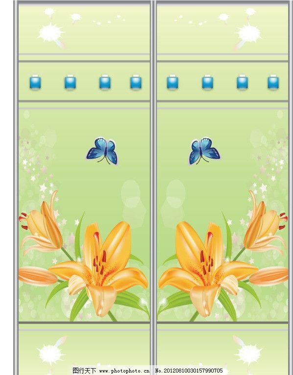 移门 花朵 马蹄莲 花纹 花瓣 手绘花朵 花边花纹 蝴蝶 五角星