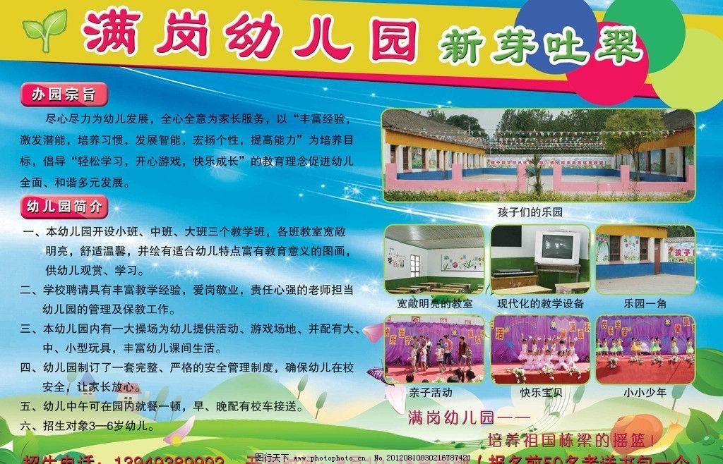 幼儿园单页 办学宗旨 幼儿园简介 蓝色背景 校园图片 广告设计模板