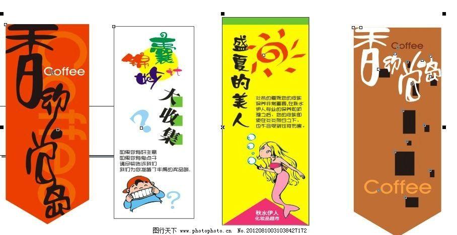 超市pop小海报 超市矢量 矢量图 超市 超市小海报 小海报 其他设计