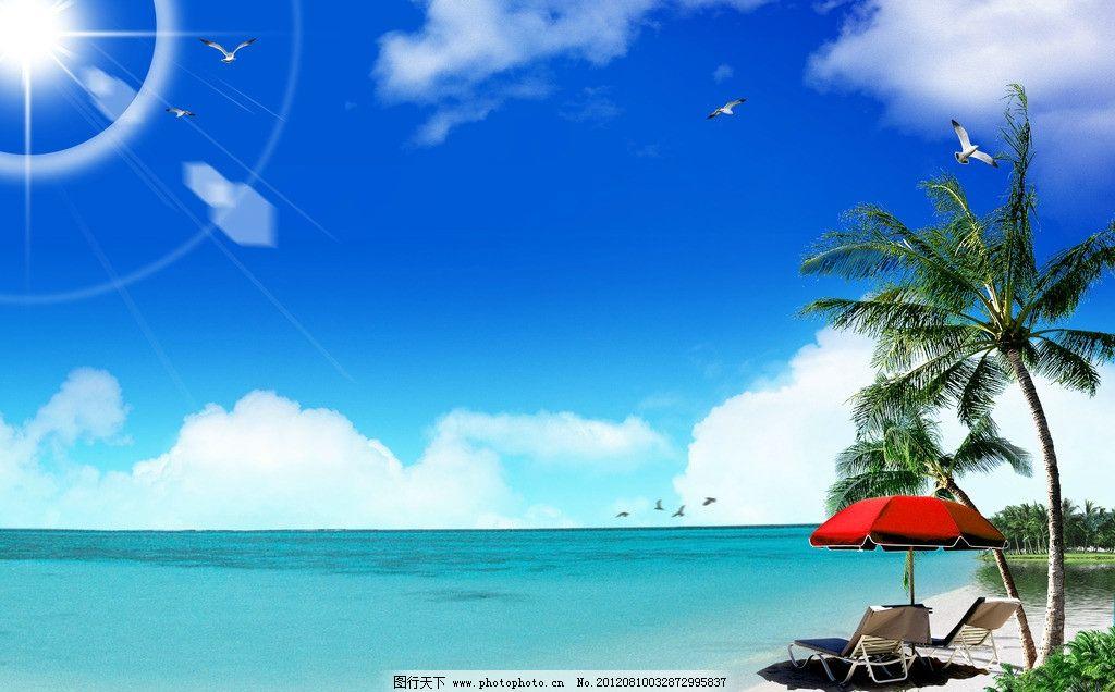 碧水蓝天 大海 天空 白云 椰树 海岛度假 遮阳伞 沙滩 海面