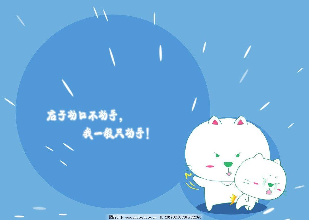 笨笨猫 动物 可爱 卡通 萌 蓝色 文字 电脑桌面 背景 分层