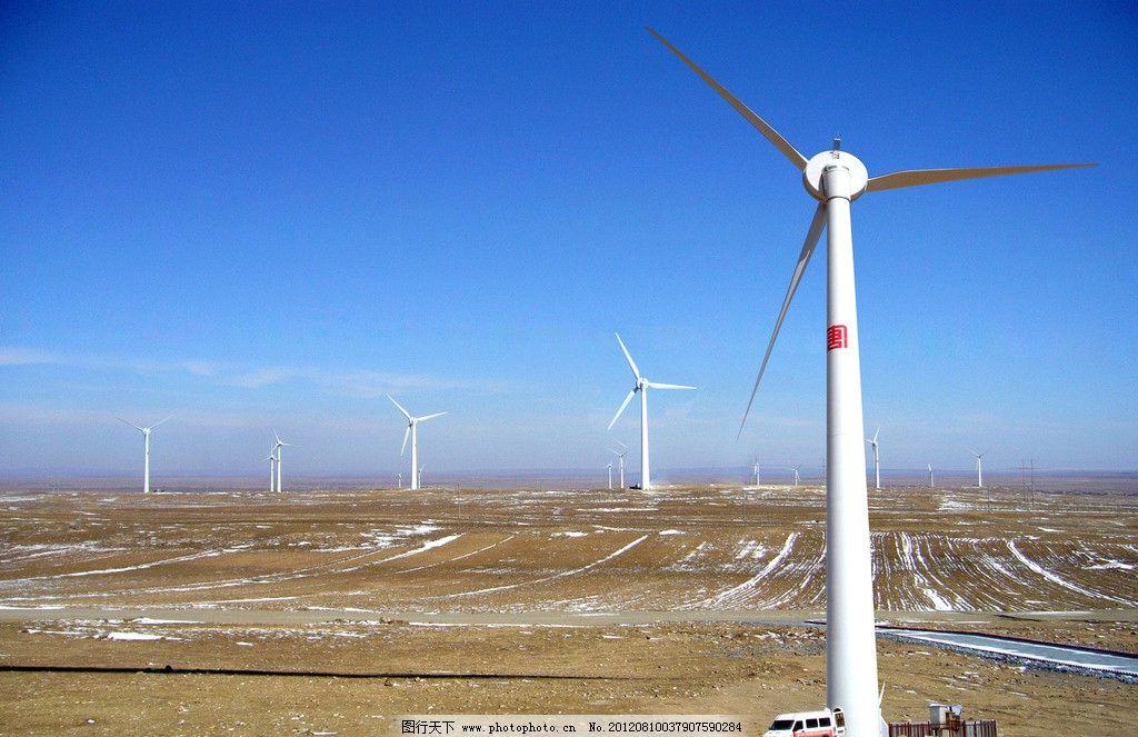 风能发电图片
