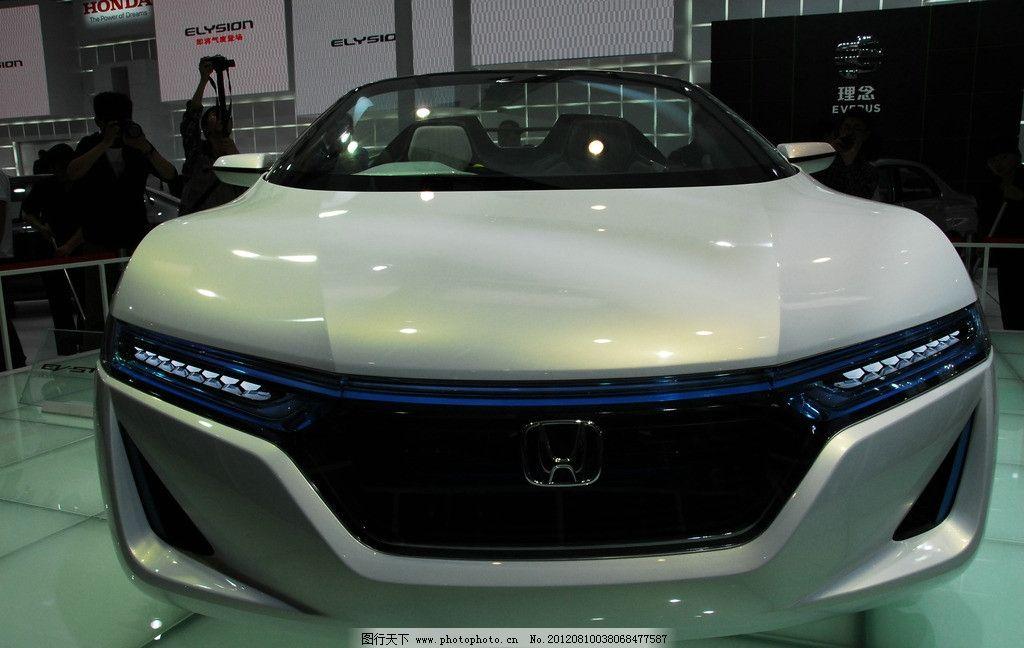 本田 概念车图片