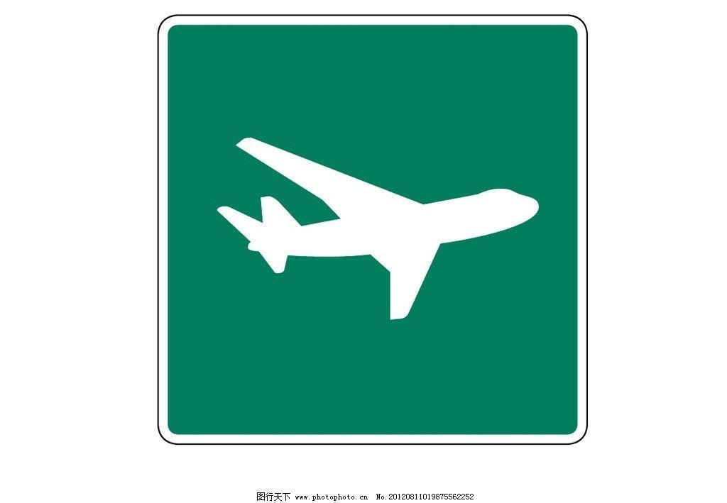 标识 标志 图标 标图 飞机的标识 电视台标志 小标志 企业logo标志