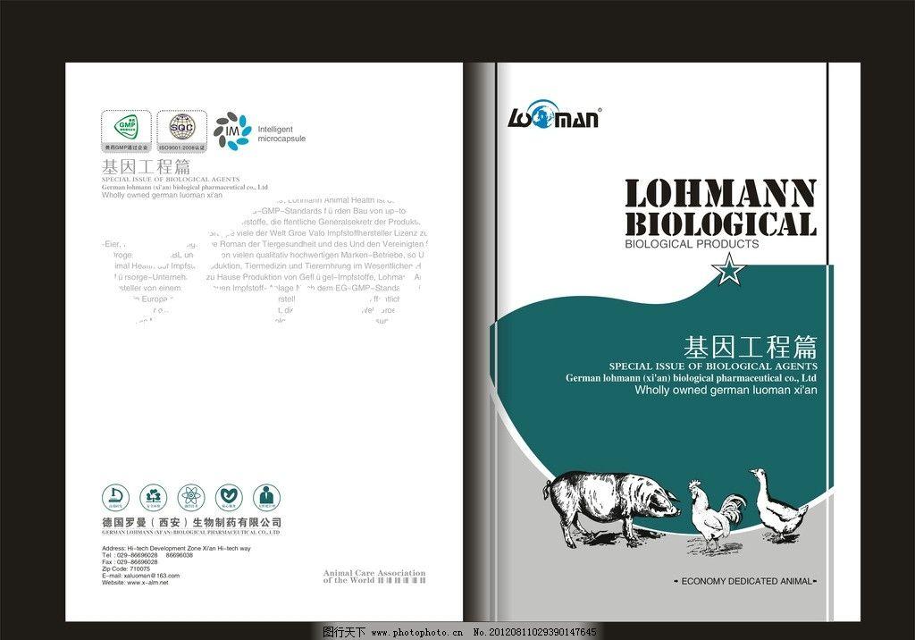 画册封面 兽药 动物 兽药折页 进口兽药折页 兽药画册封面 画册设计