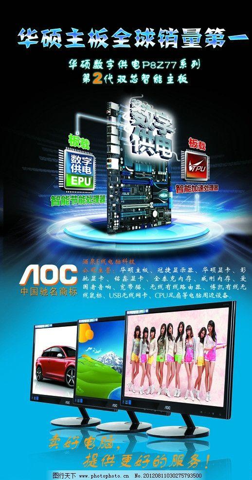 电脑 电子产品 冠捷 华硕主板 显示器 美女 蓝色调 艺术字体 内存