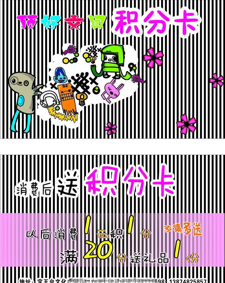 文具积分卡 顶好文具积分卡 卡通小人物 个性 黑白条纹背景 粉红色系