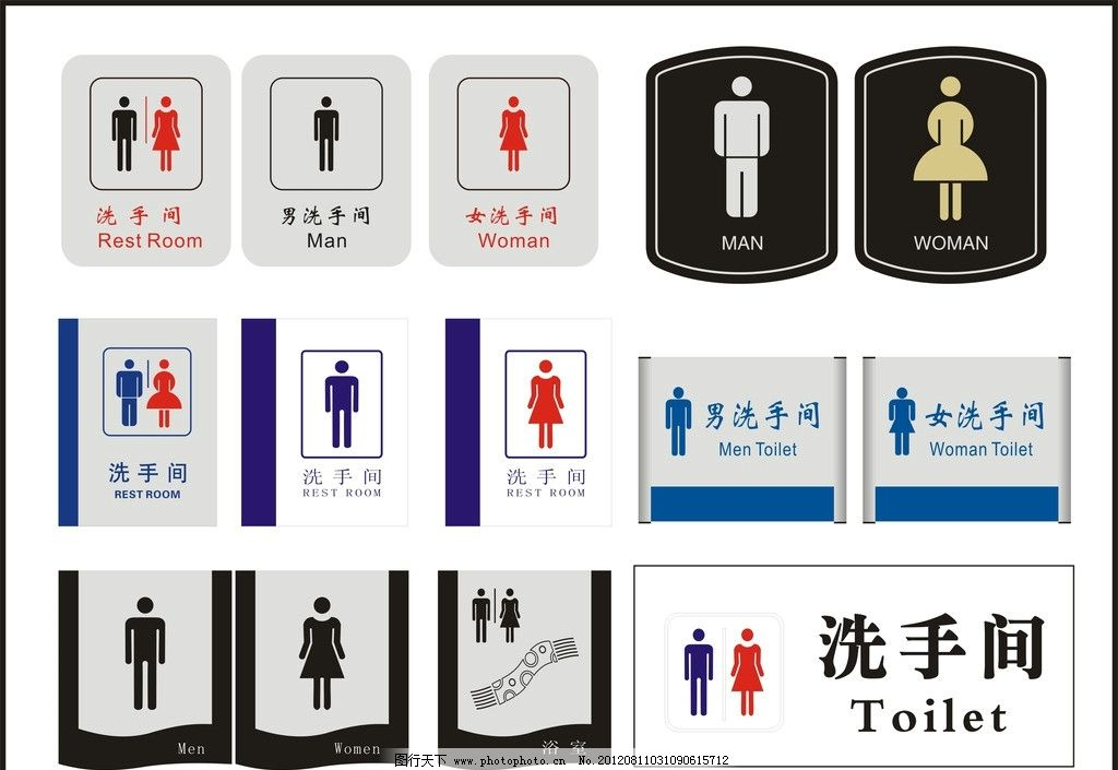 洗手间标识图片