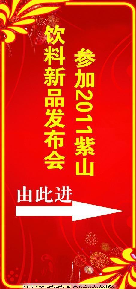 指示牌 指示牌图片免费下载 广告设计模板 花边 箭头 源文件 展板模板