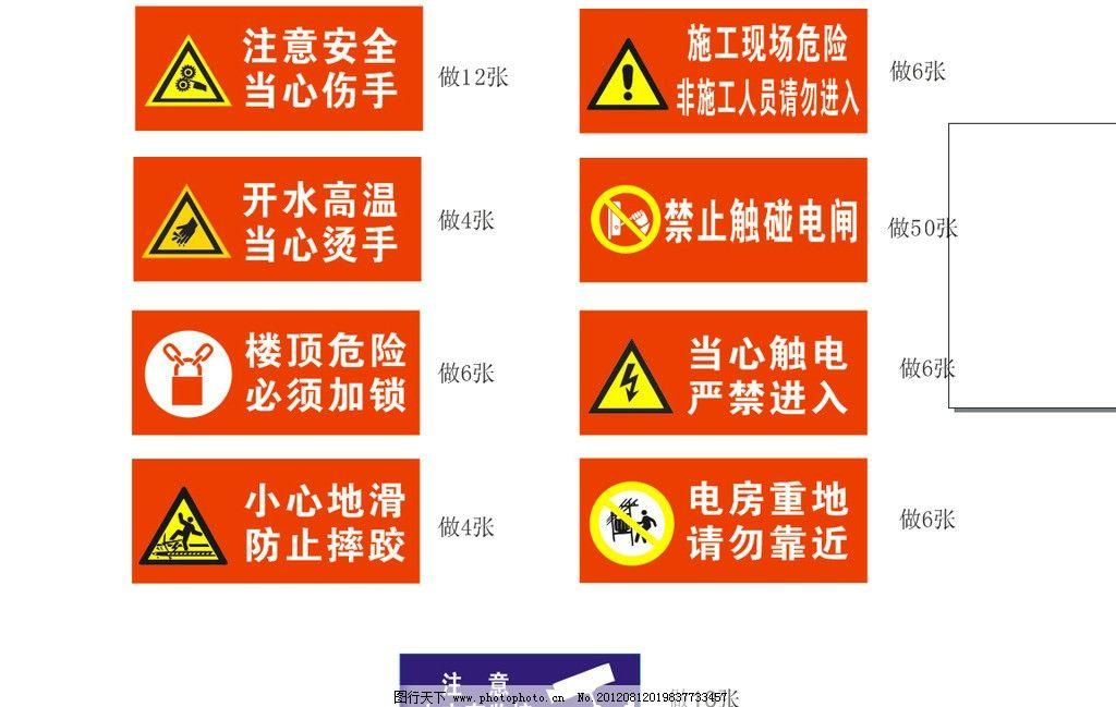 校园警示标识cdr模板 校园警示 安全标志 安全警示 校园安全 注意安全 施工现场 当心触电 小心地滑 公共标识标志 标识标志图标 矢量 CDR