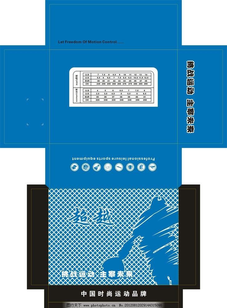 蓝色鞋盒 用蓝色诠释运动 包装设计 广告设计 矢量 cdr