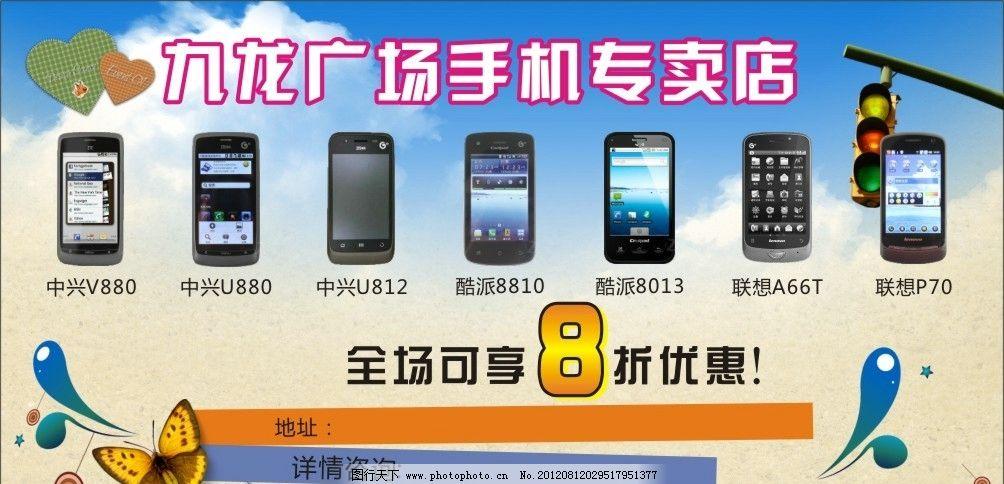 手机专卖店图片,中兴手机 联想手机 酷派手机 打