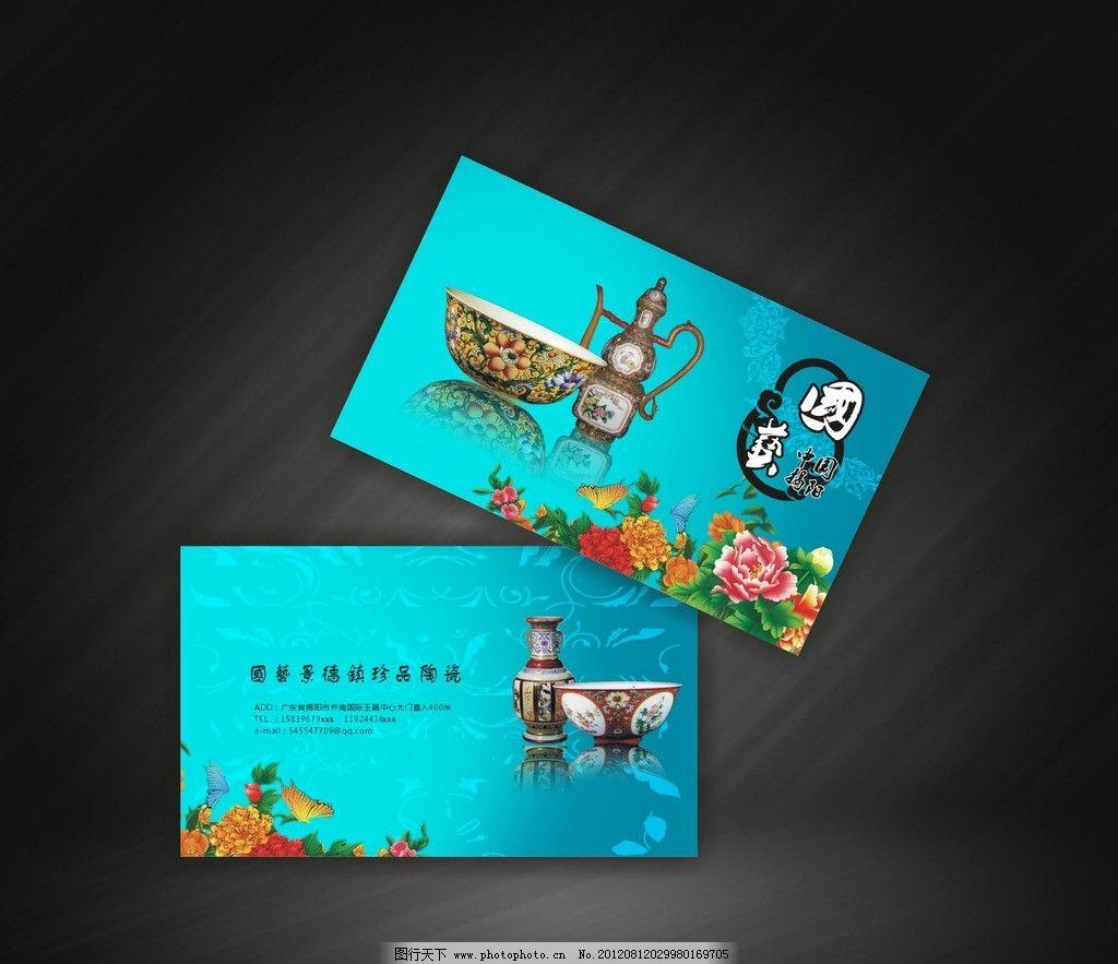 陶瓷名片 古典 陶瓷 名片 蓝色 名片卡片 广告设计 矢量 cdr
