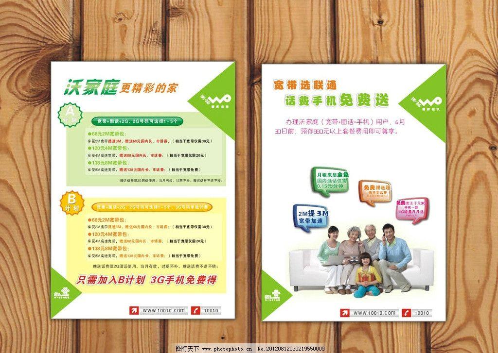 中国联通宽带宣传单图片