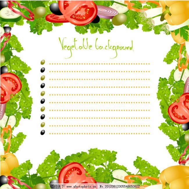矢量图片蔬菜水果边框