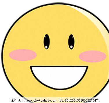卡通可爱害羞笑脸表情图图片