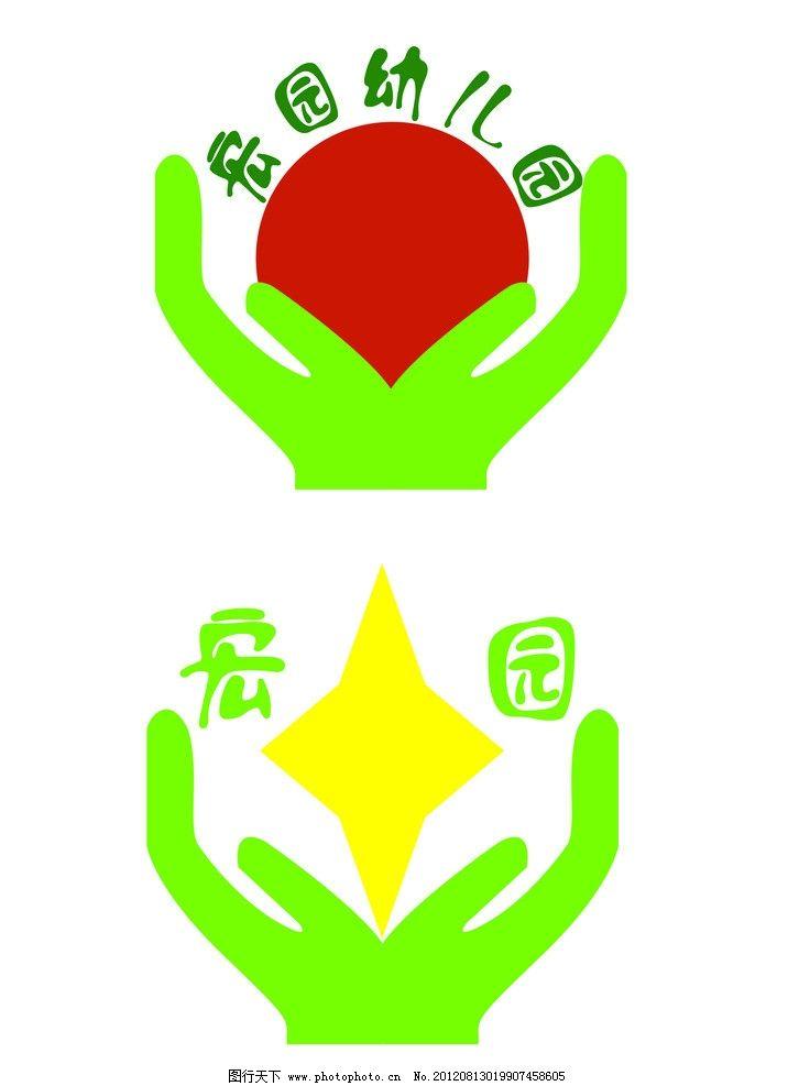 幼儿园标志 矢量图 教育 太阳 未来之星 托付 标识标志图标