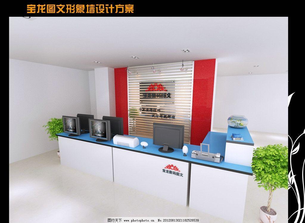 背景墙 图文店模型 办公桌椅模型 前台 收银台 吧台 企业形象墙 商业图片