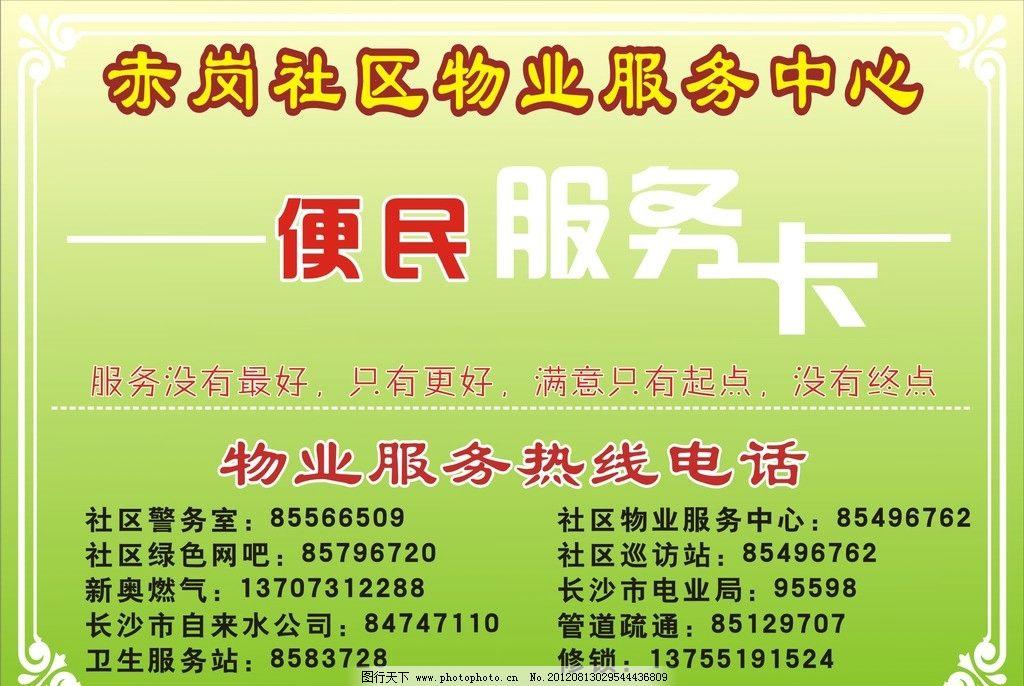 社区 物业 服务中心 便民服务卡 淡绿色背景 花纹边框 广告设计 矢量