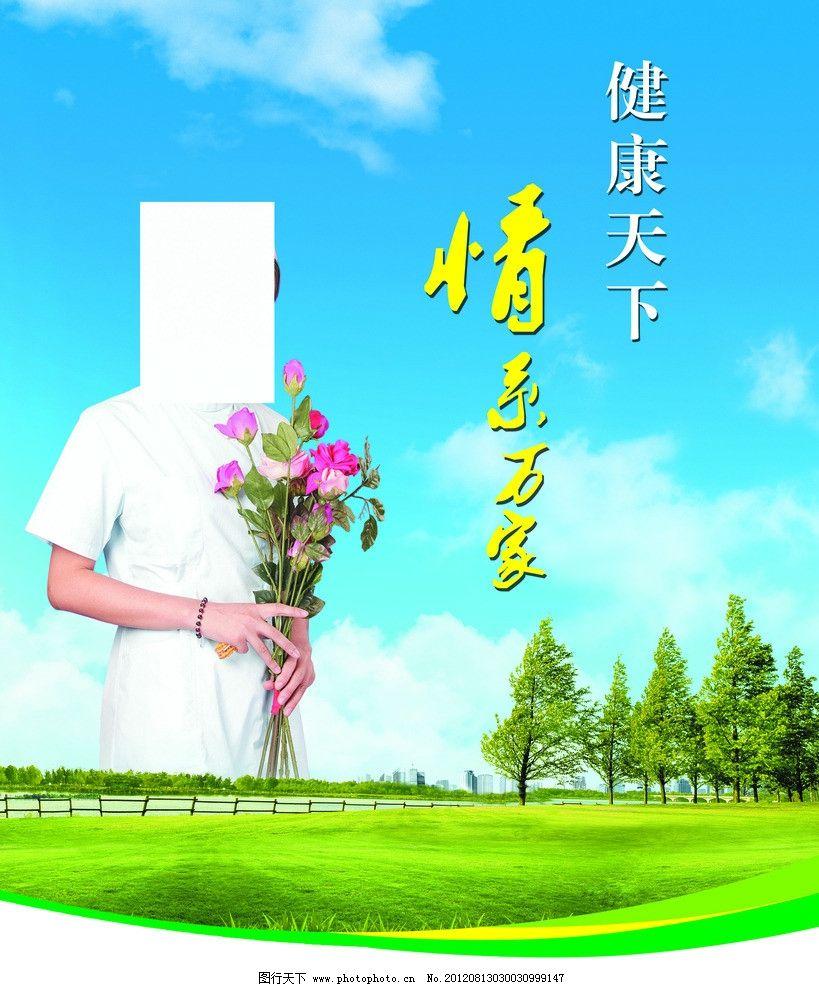 情系万家 蓝天 白云 绿草地 护士 草丛 树木 海报设计 广告设计模板