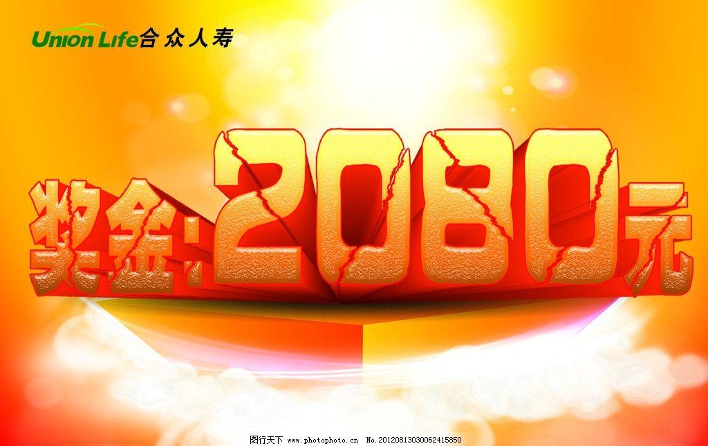 奖金 公司标志 黄色背景 白云素材 星星 艺术字 源文件 广告设计模板图片