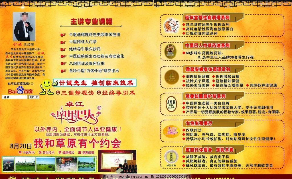 中医养生dm广告 经络调理广告 中医理疗技术 美容养生宣传海报 延年堂