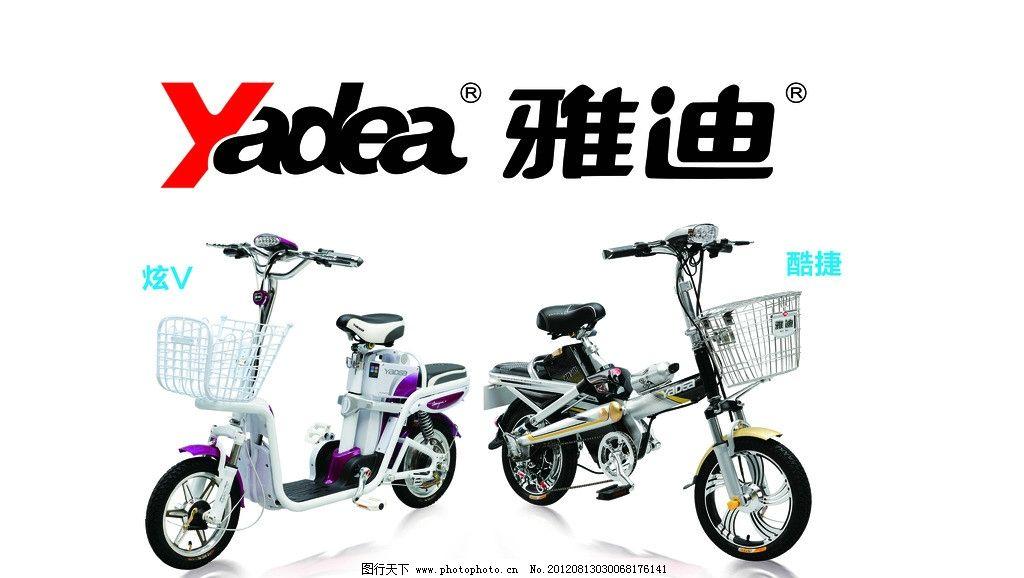 雅迪电动车 电动车 雅迪标志 海报设计 广告设计模板 源文件 72dpi