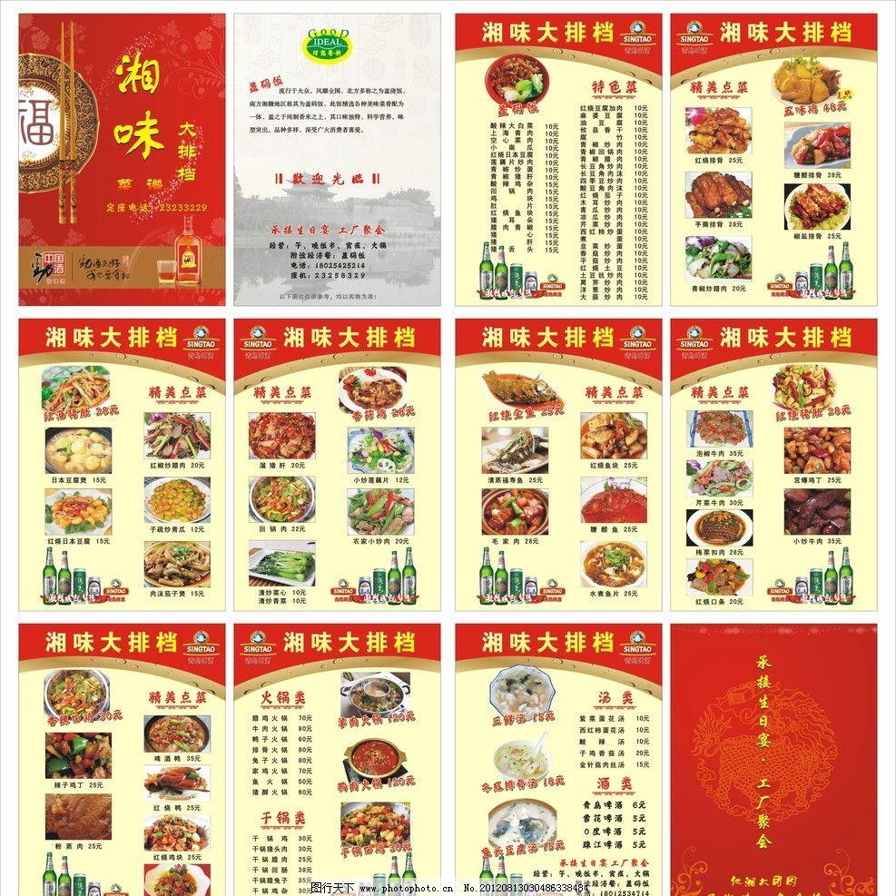 大排档 湘味大排档 菜单菜谱 菜谱设计 封面封底设计 菜图 广告设计