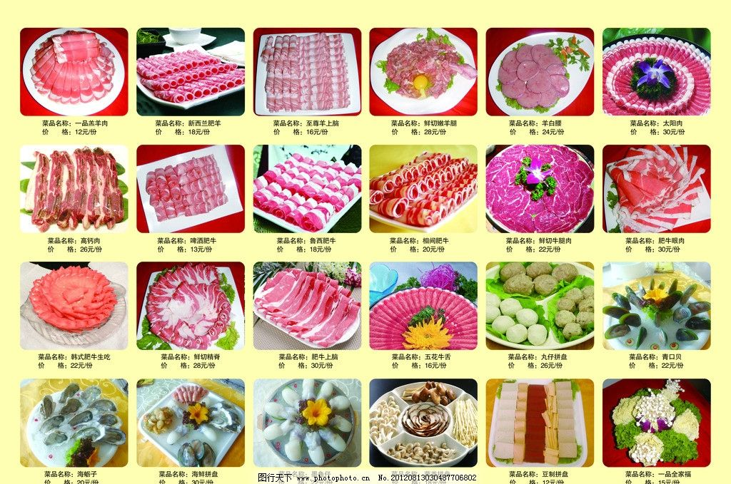 刷做法猪肉丸子牛肉刷肥牛羊肉馒头psd分菜单炒火锅大全的羊肉菜谱图片