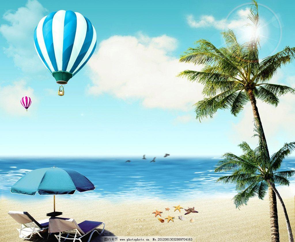美好时光 蓝天 白云 椰子树 椰树 沙滩 海滩 热气球 海 大海 光点