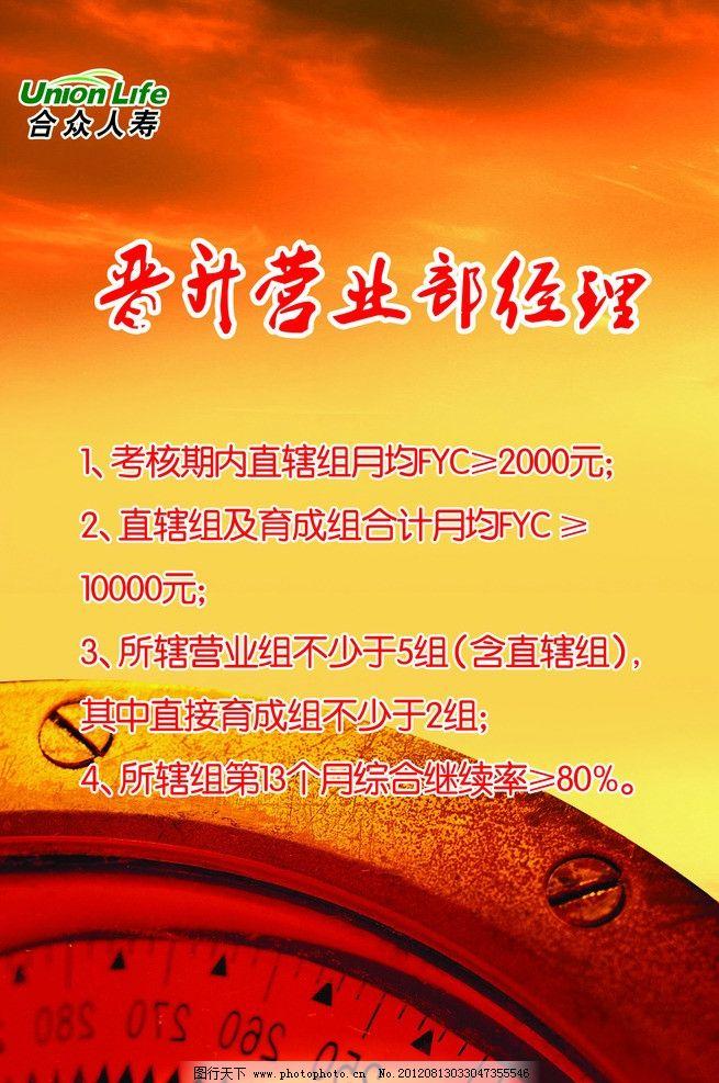 晋升展板 展板设计 红黄背景 云海 公司标志 渐变背景 计时 文字 源文