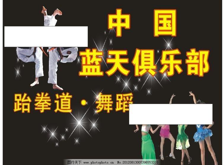南阳蓝天跆拳道 南阳蓝天跆拳道图片免费下载 广告设计 喷绘招牌