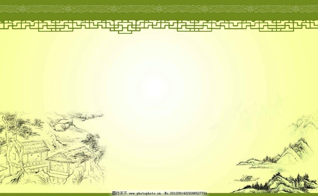 中国风 画册      山 房子 树 船 山脉 花边 psd分层素材 画册设计