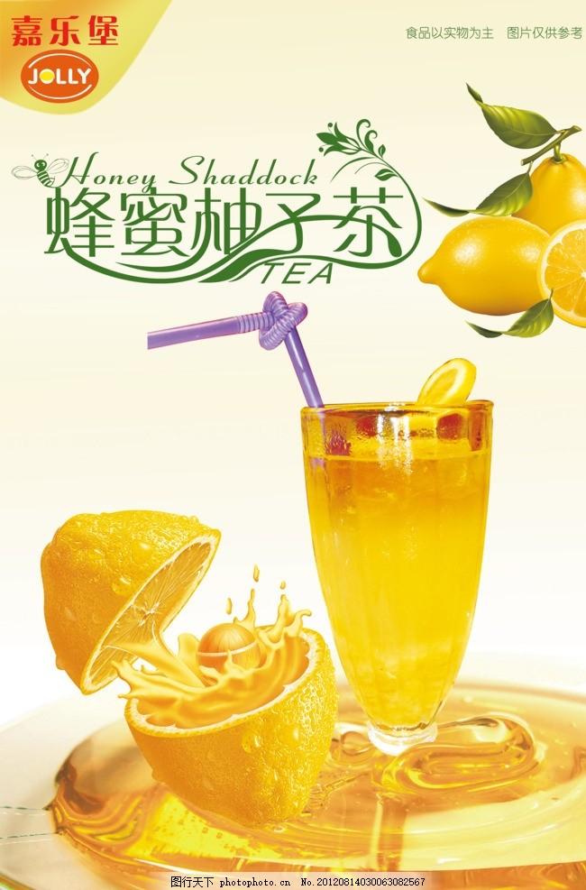 蜂蜜柚子茶 柚子茶 饮料 饮料宣传 蜂蜜 柚子 茶 海报设计 广告设计模