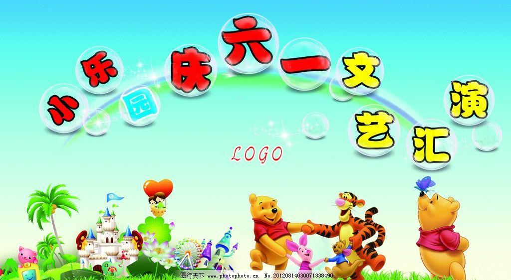 六一背景海报 卡通背景 儿童节 泡泡 彩虹 维尼熊 跳跳虎 手拉手 蓝天