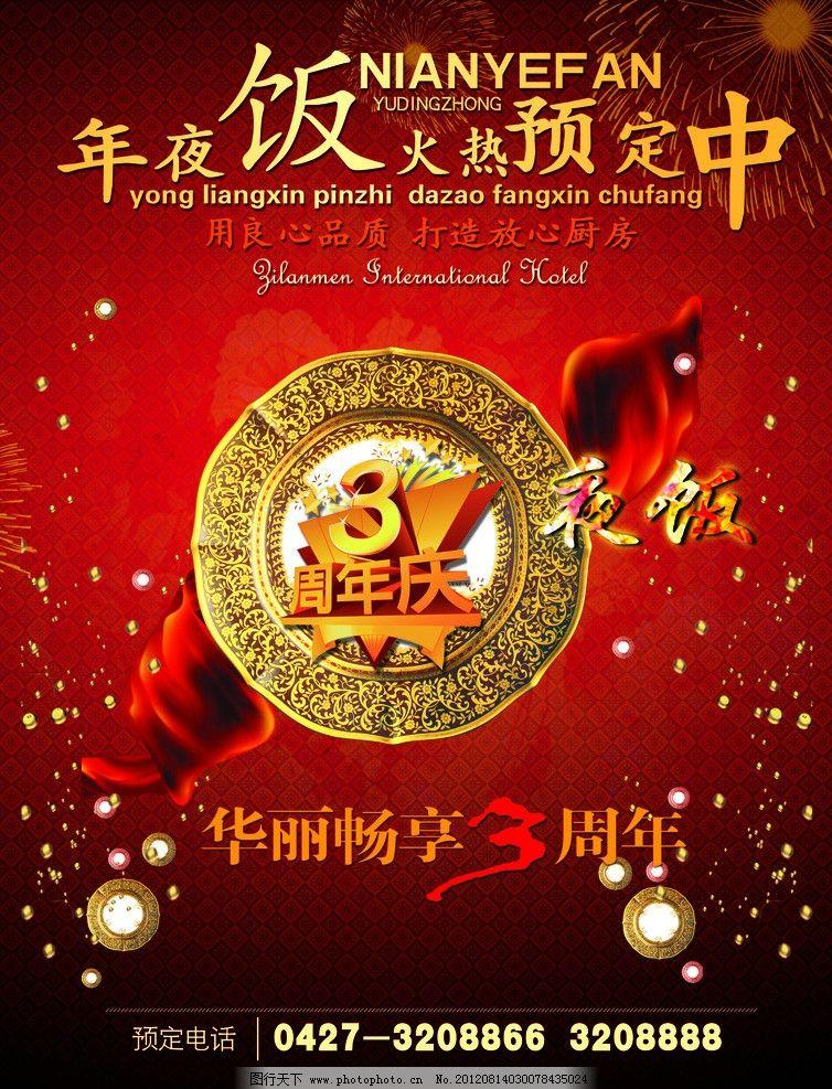 周年庆典 年夜饭 喜庆 中国风 丝带 花纹 红绸 大喜 烟花 盘子 餐饮