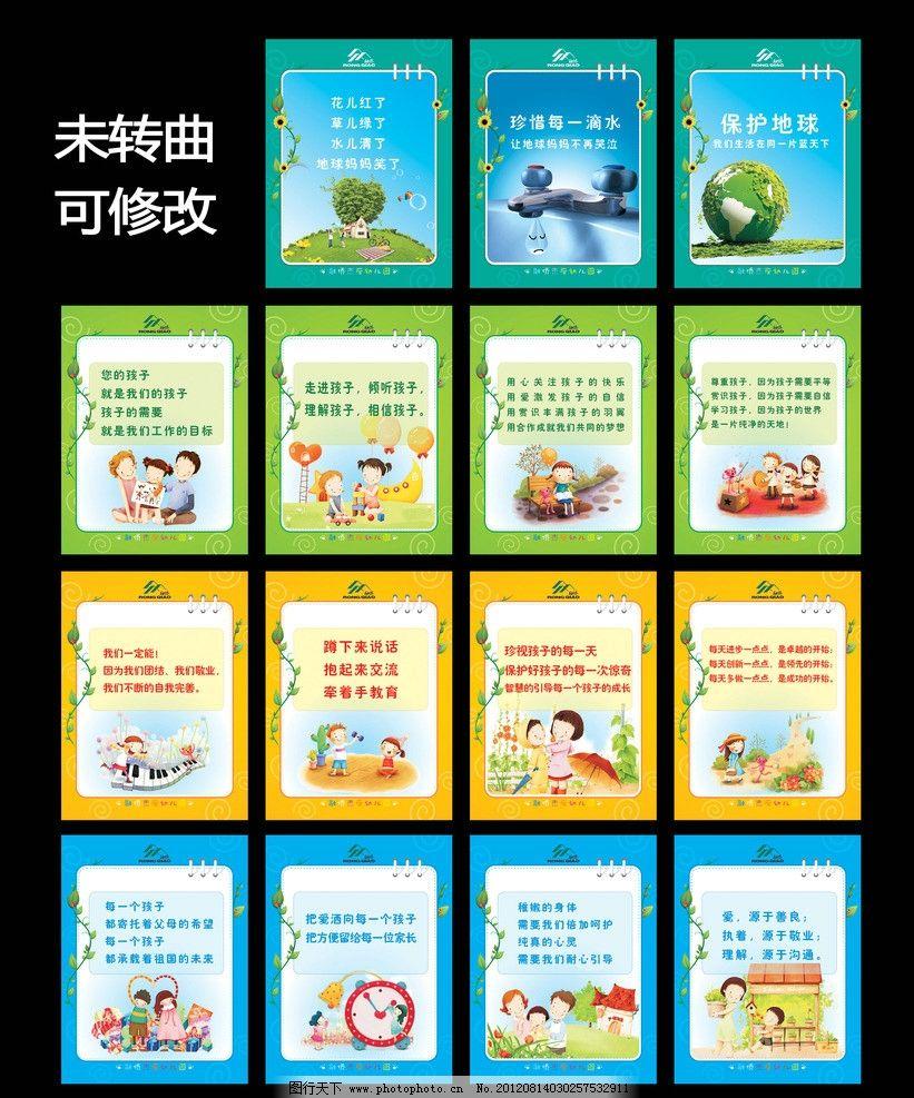 幼儿园标语 幼儿园 卡通 标语 地球 节约 水 绿色 环保 可爱 设计 挂