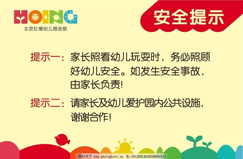 红缨 安全提示 红缨幼儿园 展板模板 广告设计 矢量 eps