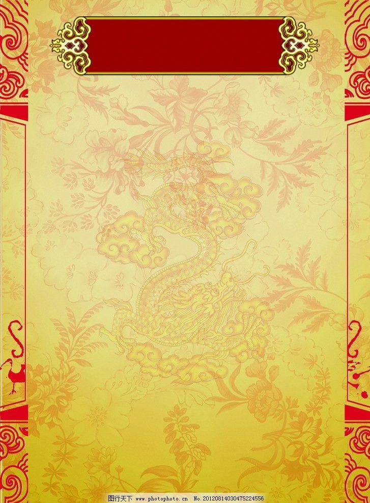 菜单底 菜单背景 黄色 复古 菜单菜谱 广告设计模板 源文件 300dpi