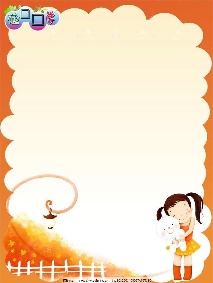 幼儿园展板 卡通 孩子 矢量 漂亮