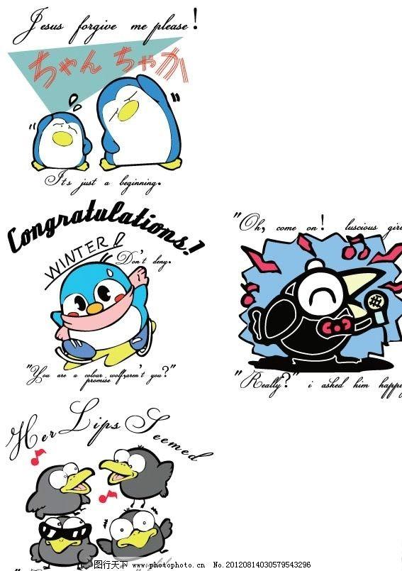 可爱卡通 乌鸦 企鹅 围巾 英文 卡通 可爱 卡通设计 广告设计 矢量 ai